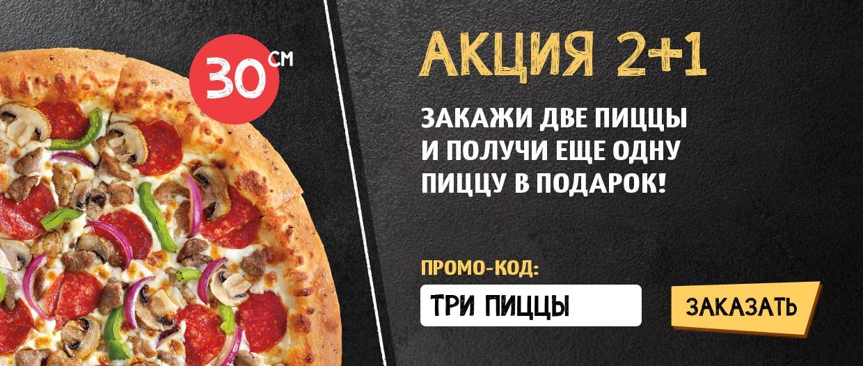 Три пиццы в подарок 105