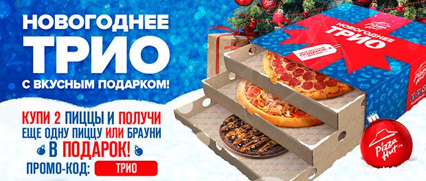 Закажи 2 пиццы диаметром 30 см, введи код: ТРИО, получи пиццу или Брауни на выбор в подарок! Пицца на выбор: Маргарита или Грибная 30 см на Супертесте. Акция не распространяется на блюда с 50% скидкой. Акция действует до 08.02.17